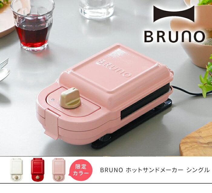 ★NEW色★日本BRUNO  單人多功能鬆餅機 / BOE043-日本必買 樂天代購(5400*2.7)。件件免運 0