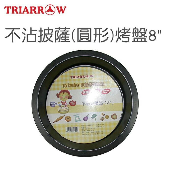 """【三箭牌】8""""不沾披薩(圓形)烤盤 3105ST《烘培器具(材)》"""