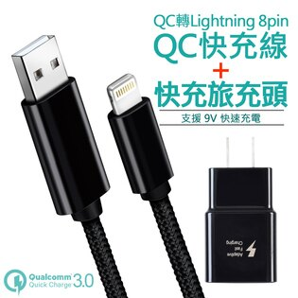 蘋果Lightning8pinQC快充黑線(15W)+快充旅充頭(S8快充頭黑色)