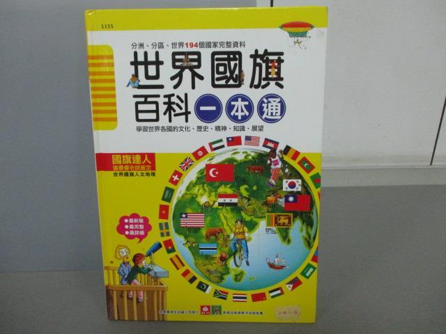 【書寶 書T2/少年童書_RAI】世界國旗百科一本通_2007年