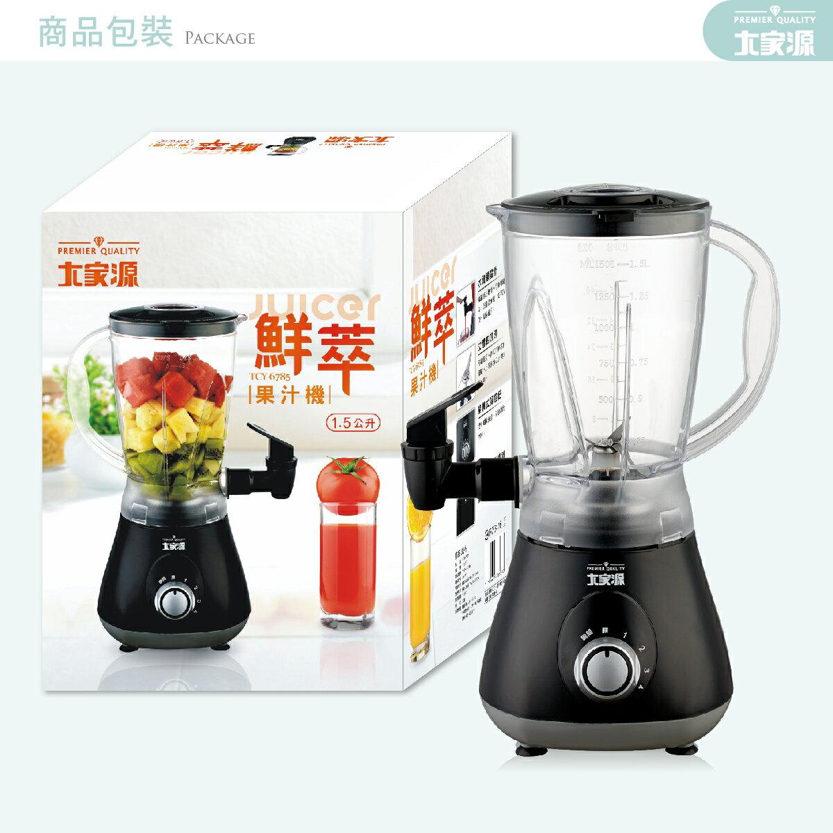 (免運費)大家源 鮮萃果汁機 1.5公升 果汁機 蔬果機 料理機 攪拌機 調理機 豆漿機 TCY-6785