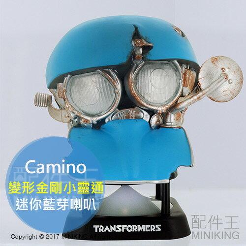 <br/><br/>  【配件王】免運 公司貨 Camino 變形金剛系列 小靈通 迷你 藍芽喇叭 最終騎士 小型 手機/電腦<br/><br/>