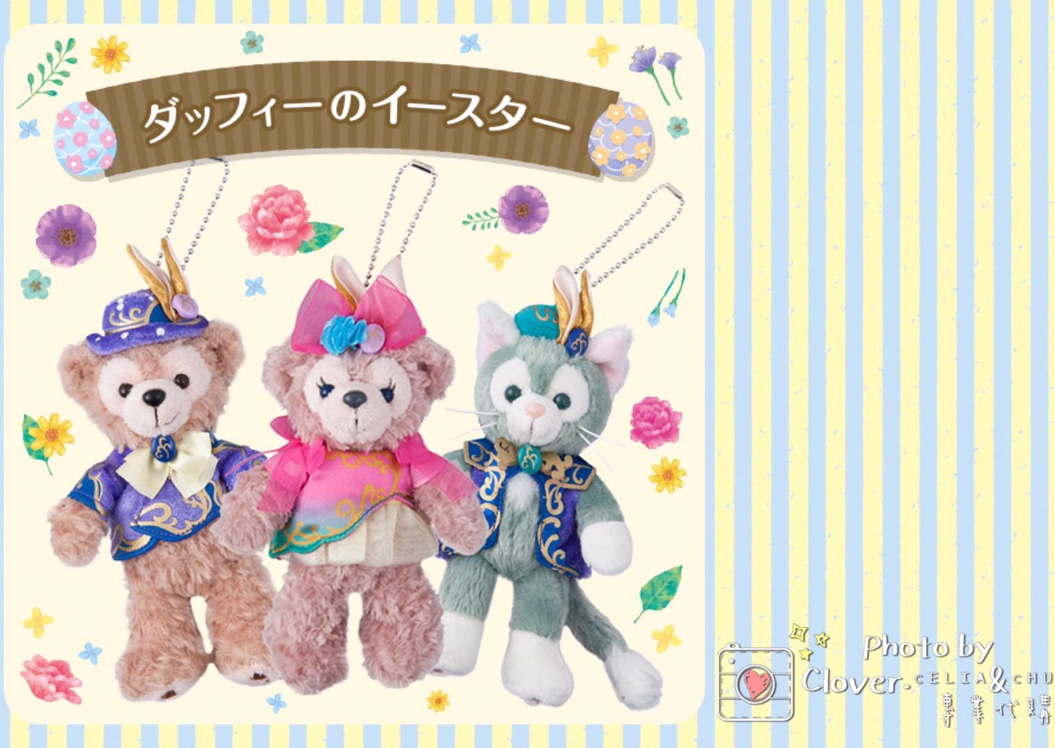 預購 東京迪士尼海洋 Duffy達菲 / Shelliemay 雪莉玫 / 傑拉托尼 復活節站姿吊飾15cm