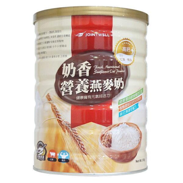 壯士維-奶香營養燕麥奶850g罐