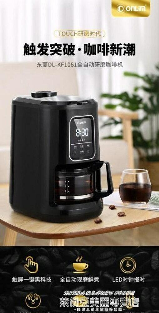咖啡機東菱咖啡機家用商用全自動美式滴漏式研磨豆一體機小型辦公室 嬡孕哺 XL 220v 母親節禮物