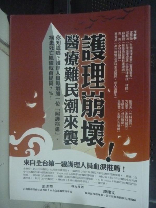 【書寶二手書T5/保健_ICK】護理崩壞!醫療難民潮來襲_盧孳艷
