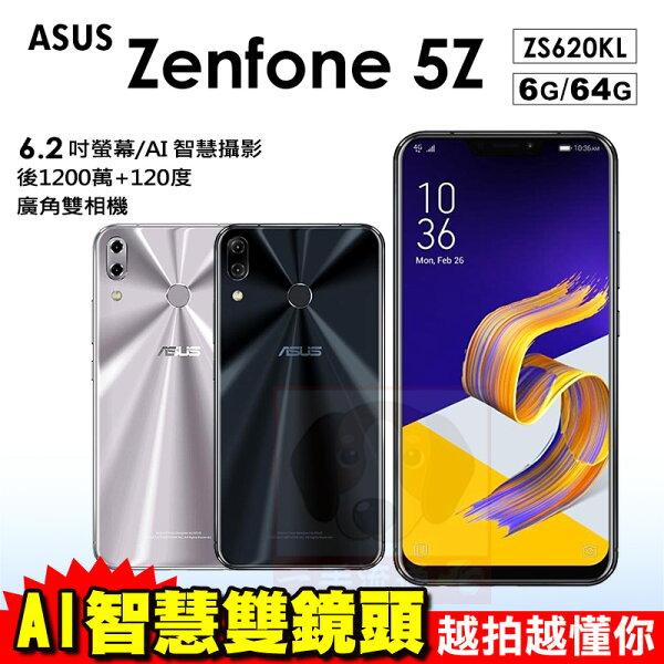 ASUSZenFone5ZZS620KL6G64G智慧型手機0利率免運費