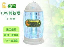 【尋寶趣】東龍10W捕蚊燈 (東亞燈管) 滅蚊 捕蚊器 無煙臭 無毒害 高環保 台灣製造 TL-1088
