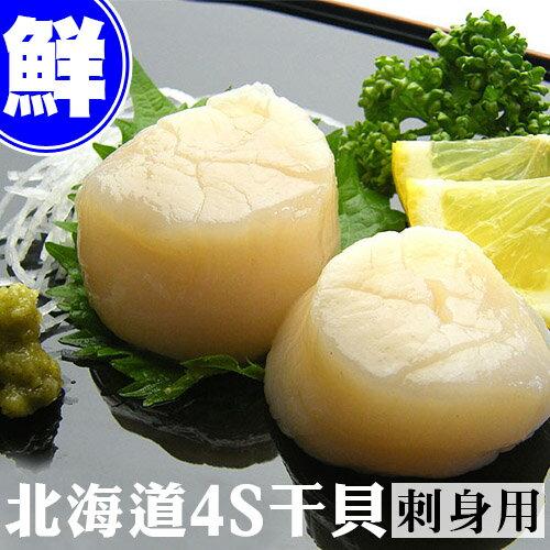 【築地一番鮮】北海道原裝刺身專用4S生鮮干貝(300g/13-20顆)-任選