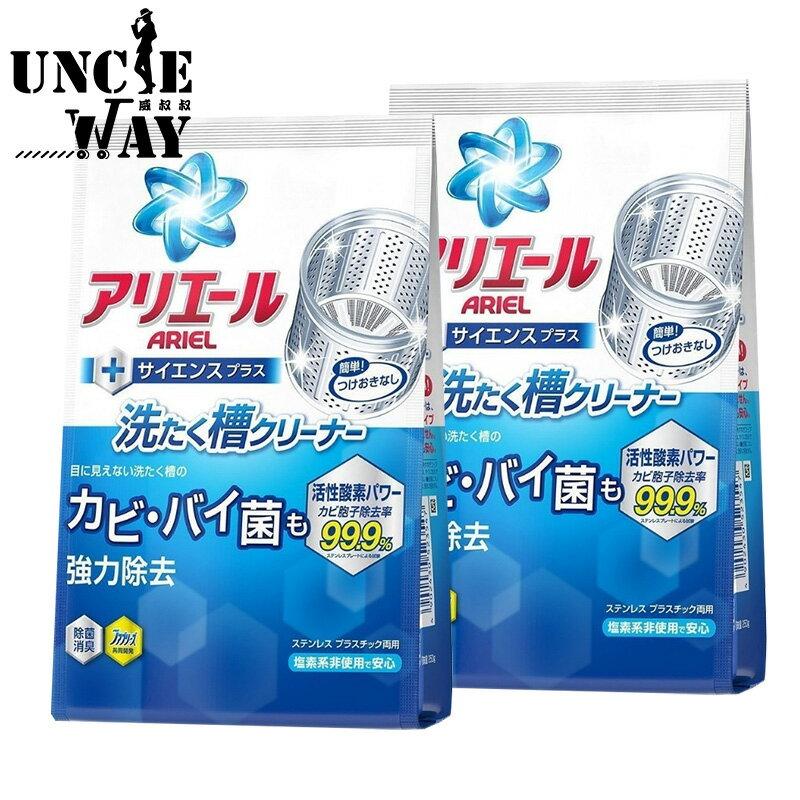 日本 P&G ARIEL活性酵素洗衣槽除臭清潔劑 250g 現領優惠券【JP0006】 0