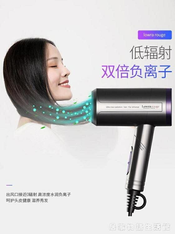日本Lowra rouge家用理髮店無輻射孕婦專用不傷髮負離子電吹風機  居家物語