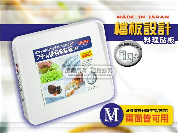 快樂屋♪日本製ASVELUNIXware2039檔水便利砧板(M)【可雙面使用】