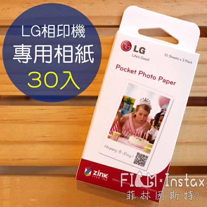 【 LG 口袋相印機 專用相紙 30入】LG Pocket photo 相印機專用底片 相紙 單盒30張 菲林因斯特 - 限時優惠好康折扣
