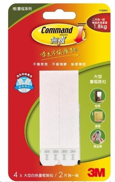 (卡司 現貨) 3M 無痕 17206W 白色畫框掛扣 掛勾 貼布 補充包 承重1.8KG