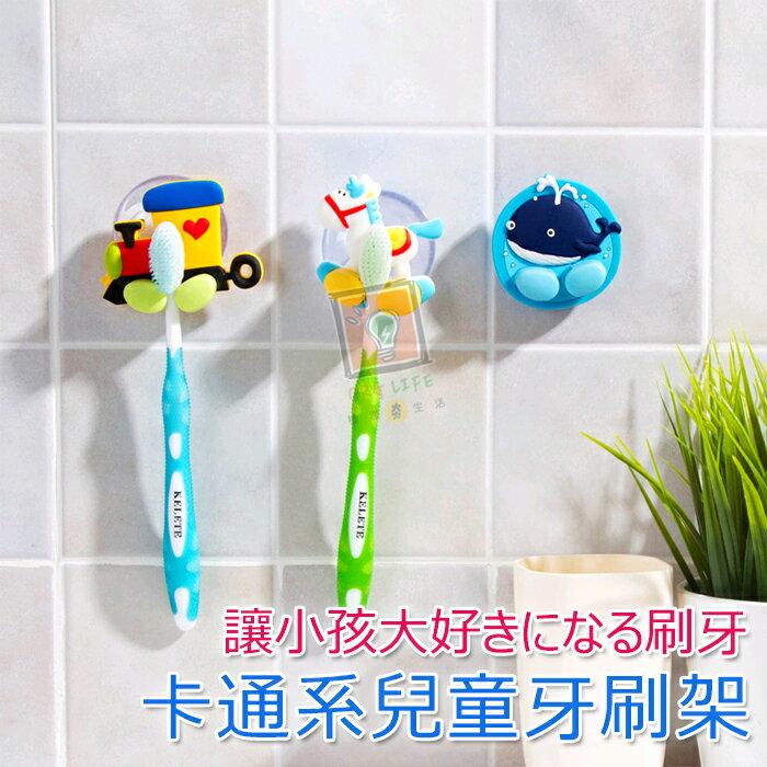 ORG《SD1095》讓兒童愛刷牙~ 卡通 動物 造型 牙刷架 無痕牙刷架 強力牙刷架 情侶免釘無痕吸盤 衛浴 浴室用品