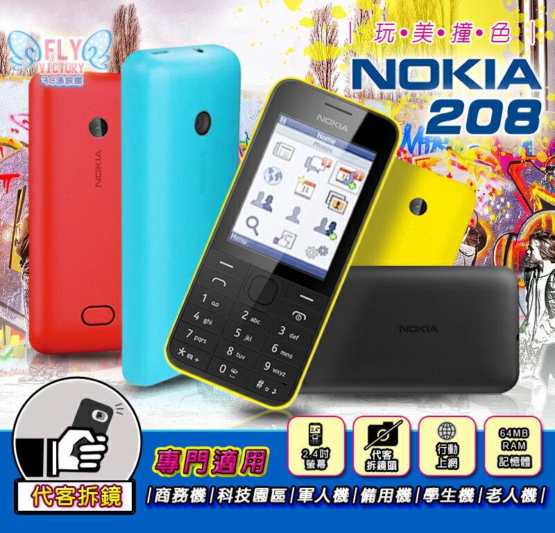 熱賣♥️補貨到 @Woori 3c@ Nokia 208、大螢幕軍人機、LINE、FB、非Nokia207、2610 可代客拆鏡 適用 亞太4G