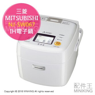 【配件王】 日本製 一年保 MITSUBISHI 三菱 NJ-SW067 白 IH電子鍋 4人份 本炭釜