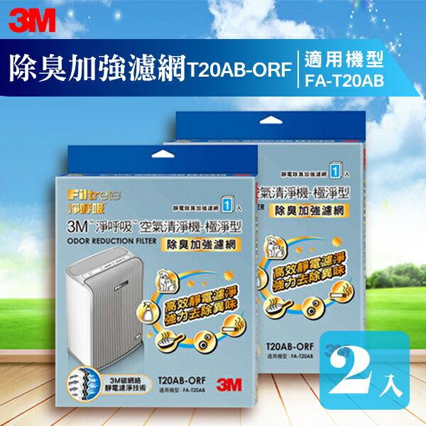 【量販兩片】3M 防? 防過敏 清淨 PM2.5 懸浮微粒 寵物 煙味 花粉 霉菌 公司貨 原廠貨 T20AB-ORF 除臭加強濾網 極淨型清淨機專用