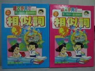 【書寶二手書T1/少年童書_XBL】語文小天才-相似詞_上下合售