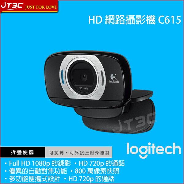 JT3C:【最高折$350】Logitech羅技HD網路攝影機C615
