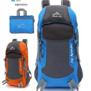 美麗大街【LFL36】折疊包超輕皮膚包旅行雙肩包戶外背包登山包
