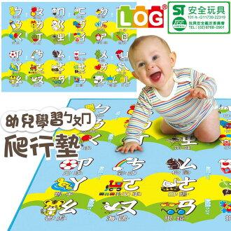 LOG 樂格玩具 2CM環保幼兒遊戲爬行墊 幼兒學習ㄅㄆㄇ(120x180cm)