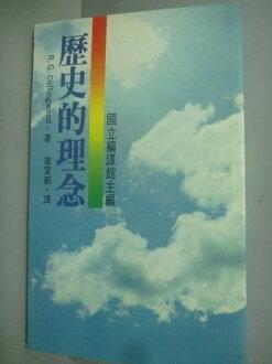 【書寶二手書T3/歷史_HGJ】歷史的理念_黃宣範