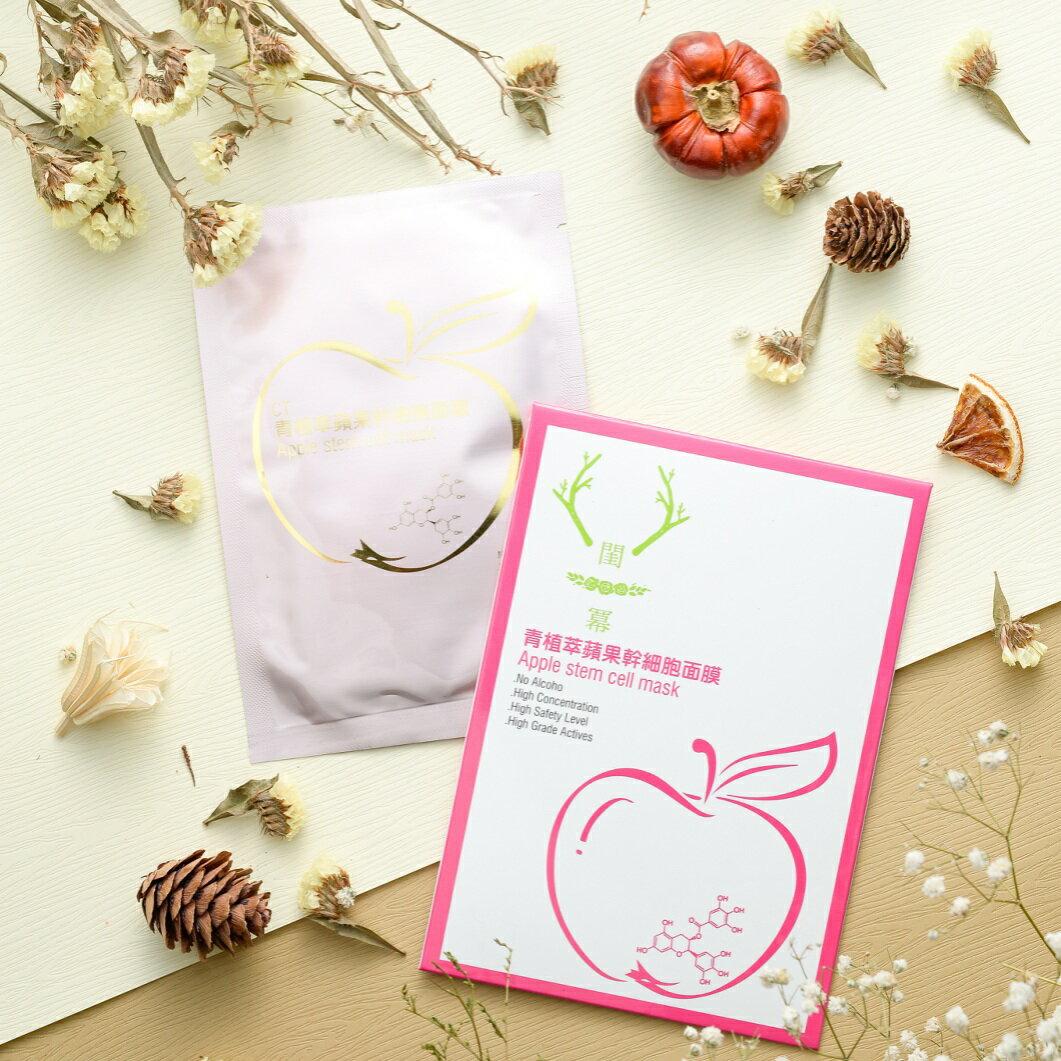 閨冪 植萃蘋果幹細胞面膜 Apple stem cell silk mask 單片裝