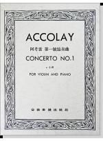 阿考雷 第一號協奏曲a小調(小提琴獨奏+鋼琴伴奏譜)