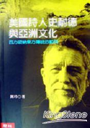 美國詩人史耐德與亞洲文化