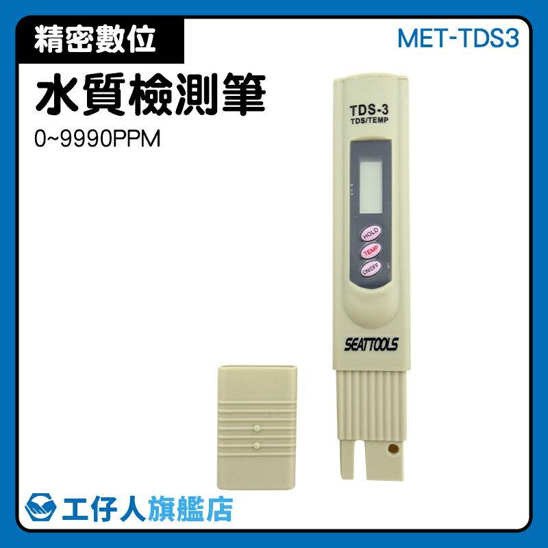 『工仔人』數位水質檢測筆 0~9990ppm TDS筆 水質控制檢測 健康飲水 三位數 無皮套 MET-TDS3