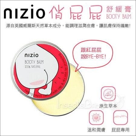 ✿蟲寶寶✿【英國Nizio】採英國原生草本精煉而成  舒緩肌膚不適 - 俏俏屁舒緩膏