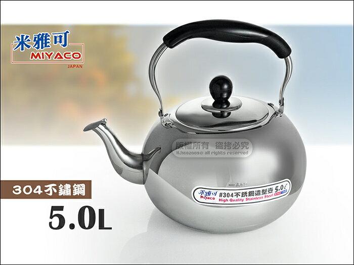 快樂屋♪ Miyaco米雅可 00-6217《304不鏽鋼造型壺 5.0L》琴音提醒 茶壺.煮開水壺.冷水壺 SGS檢驗