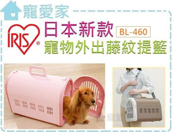 ☆寵愛家☆日本IRIS 寵物外出藤紋提籃BL-460