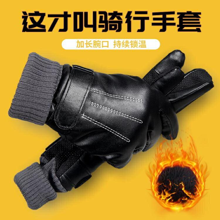 【618購物狂歡節】騎行手套系列 皮手套男士冬季騎行保暖加絨加厚加棉防風防寒防水騎車摩托車手套特惠促銷
