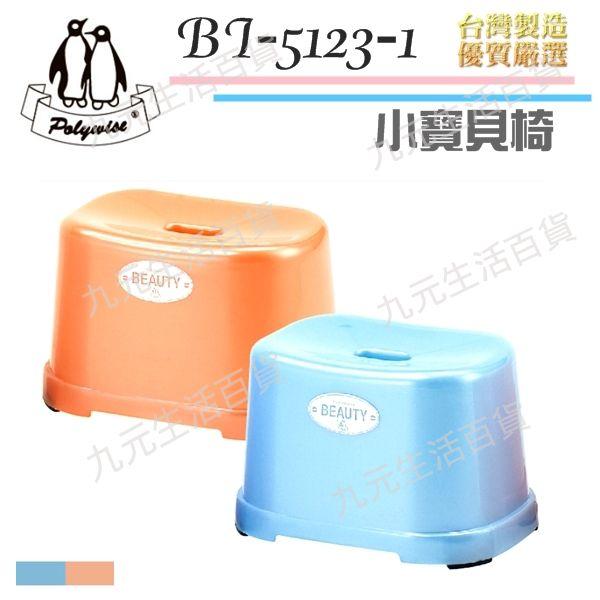 【九元生活百貨】BI-5123-1 小寶貝止滑椅 防滑椅 矮凳 塑膠椅 台灣製