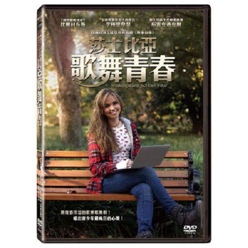莎士比亞歌舞青春DVD