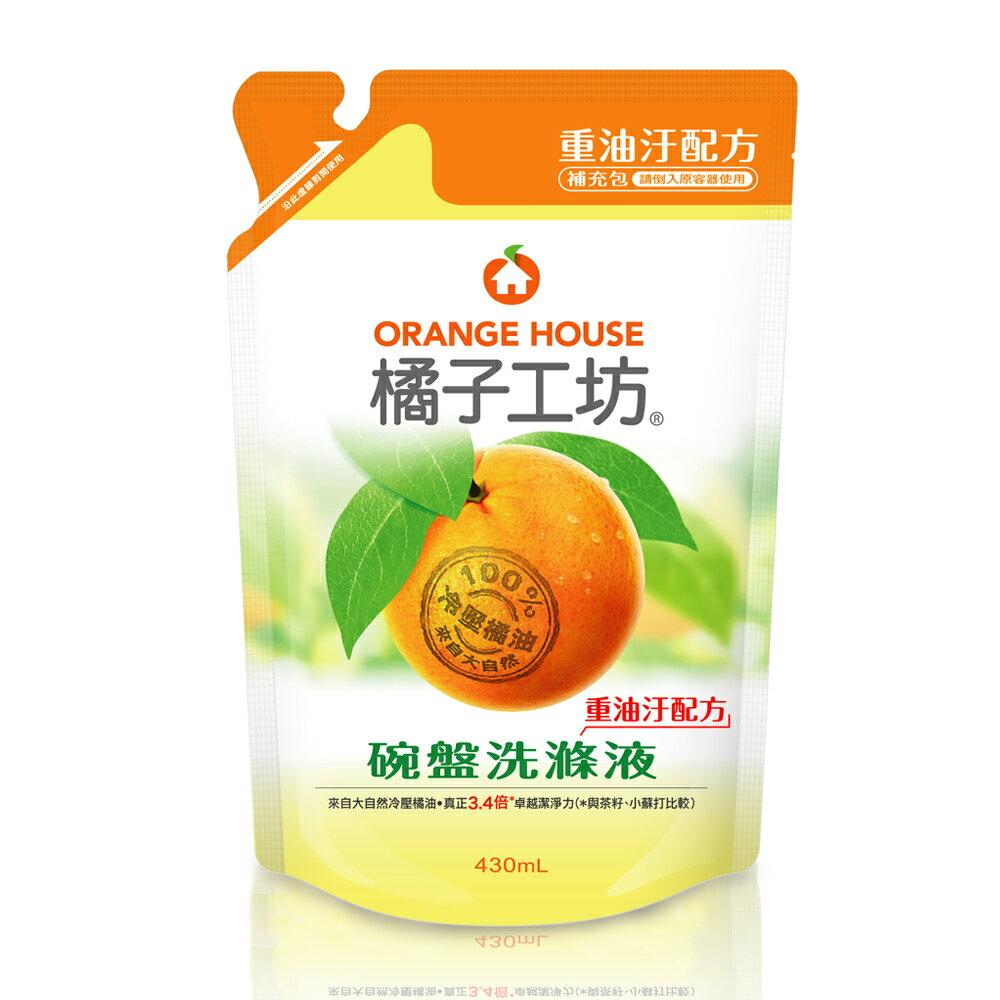 補充包【橘子工坊-家用清潔類】重油汙碗盤洗滌液補充包430mL 天然無毒 台灣製造