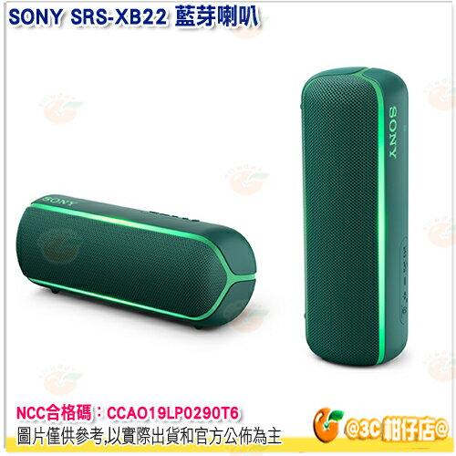 新春活動 SONY SRS-XB22 藍芽喇叭 台灣索尼公司貨 12個月保固 XB22 防水 重低音 1
