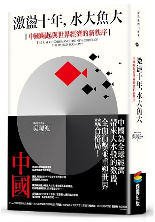 激盪十年,水大魚大:中國崛起與世界經濟的新秩序 0
