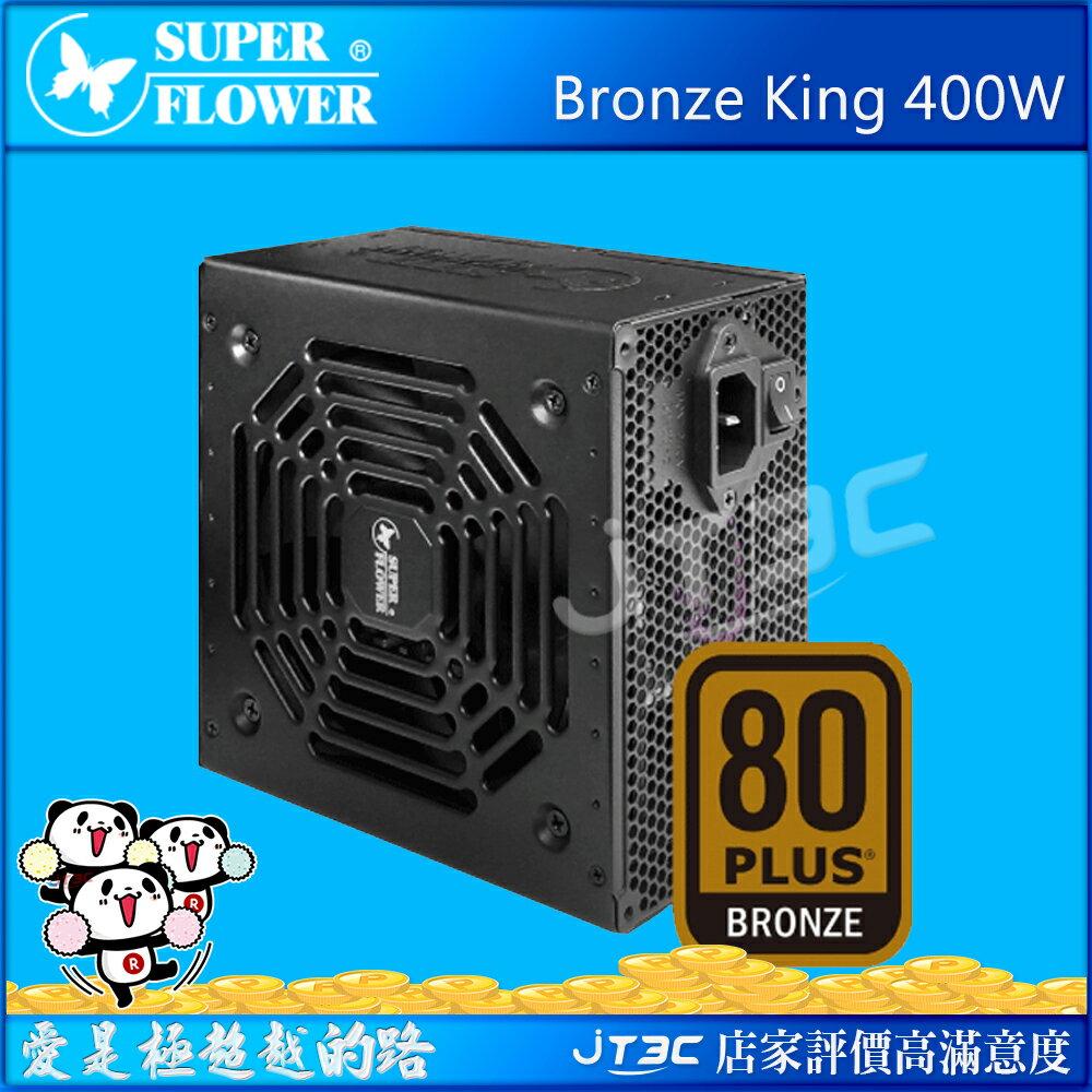 【點數最高16%】振華 銅牌王 BRONZE KING 400W 電源供應器(80+銅牌/3年免費保固)※上限1500點