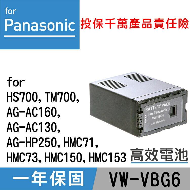 特價款@攝彩@Panasonic VW-VBG6 電池 HS700 TM700 AG-AC160 130 HPX250