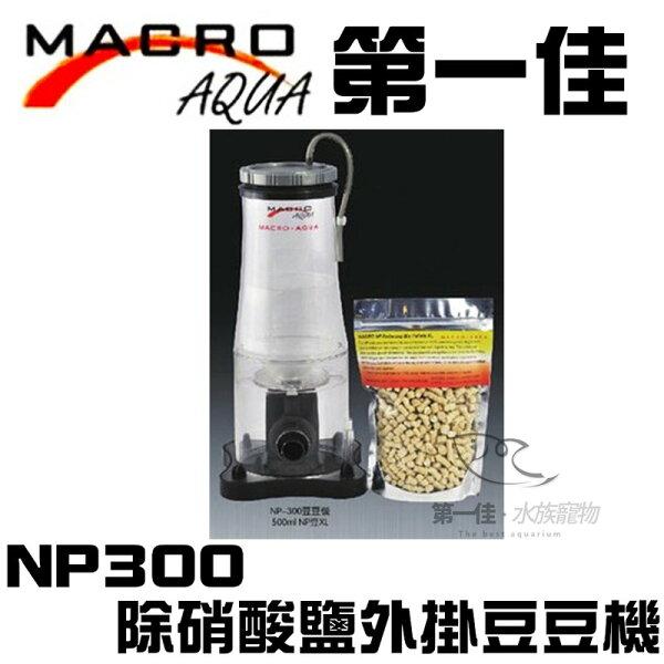 第一佳水族寵物:[第一佳水族寵物]台灣現代MARCO除硝酸鹽外掛豆豆機NP-300免運