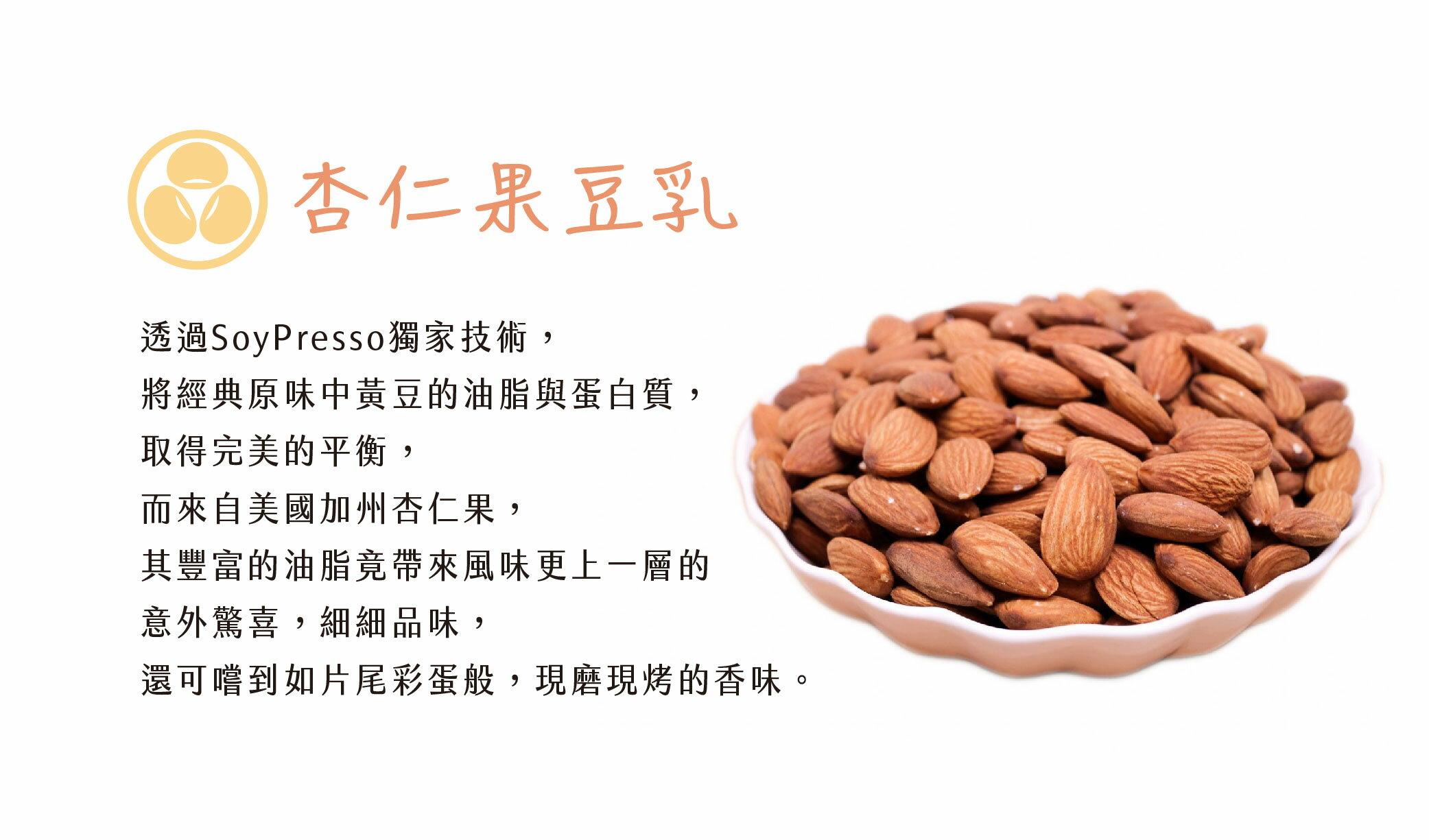 【漿樣子濃い豆乳】杏仁果豆乳(小瓶 / 360CC)→濃郁好喝的豆漿超級優惠! 1