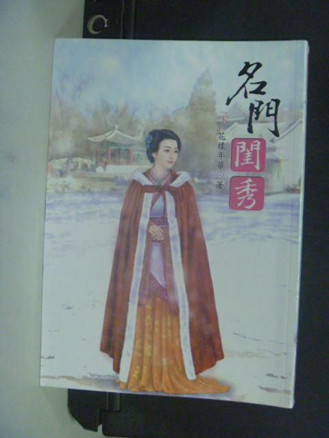 【書寶二手書T7/言情小說_HOP】名門閨秀 下_花樣年華 追蹤作者