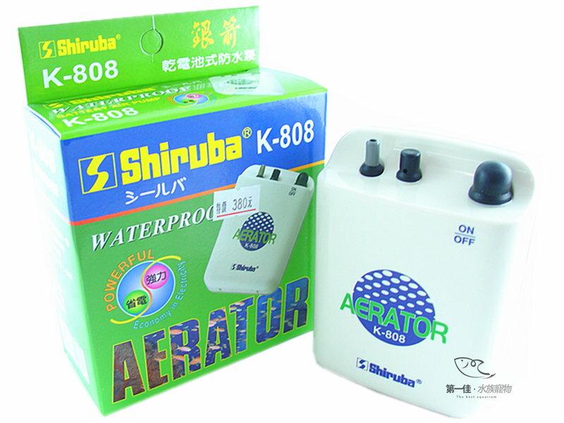 [第一佳水族寵物] 台灣銀箭Shiruba 乾電池打氣馬達/打氣機/空氣幫浦 (單孔打氣.附配件) [K-808]