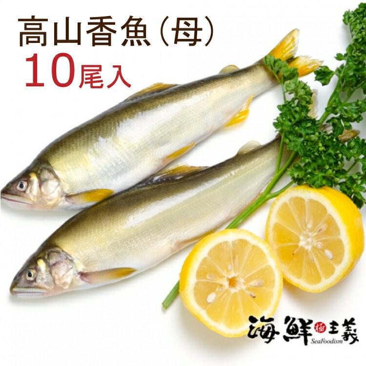【海鮮主義】嚴選高山香魚(母)每盒10尾★行家說母香魚油質較多,不論烤或煎,乾乾的比較香