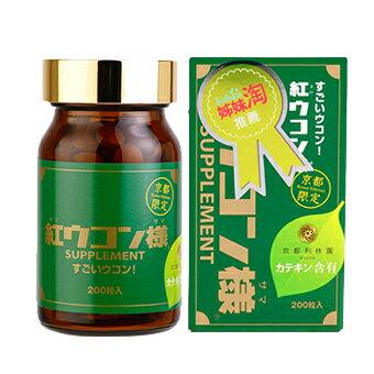 紅薑黃先生 京都限定(200粒/瓶)