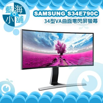 SAMSUNG 三星 S34E790C 21:9 34型VA曲面零閃屏螢幕 電腦螢幕