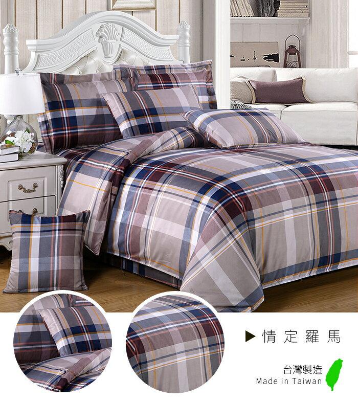 舒柔棉磨毛超細纖維3.5尺單人兩件式床包 情定羅馬 天絲絨/天鵝絨《GiGi居家寢飾生活館》